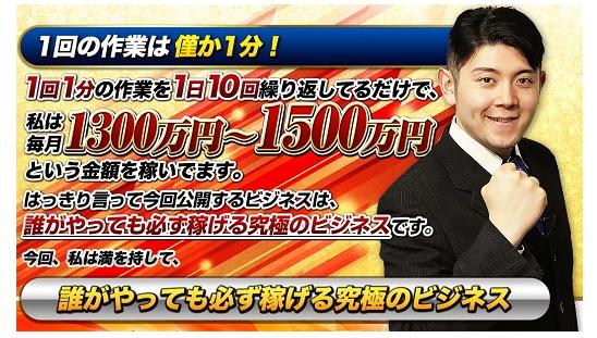 松本翔太の費用がかからないビジネス3