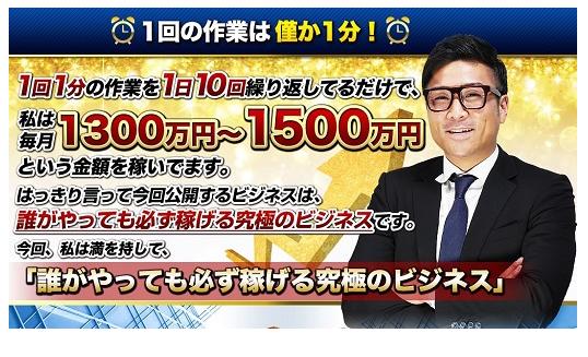 松本翔太の費用がかからないビジネス4
