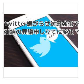 twitter嫌がらせ対策強化と凍結の異議申し立て