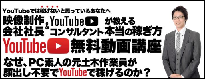 Naoユーチューブ・クリエイター・アカデミー