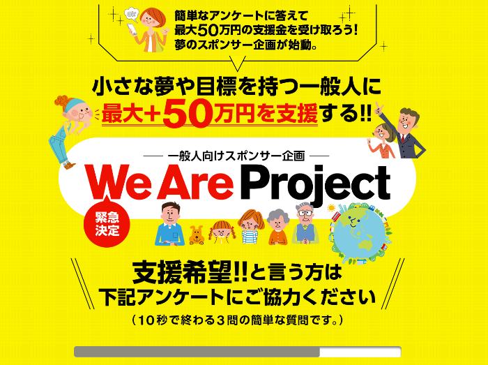 山下大輔のWe Are Project