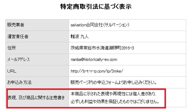 難波九人の億万長者育成プロジェクト2