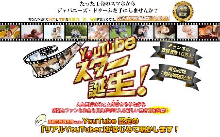 ショーゴの次世代YouTuber (YouTube STARs)セミナー