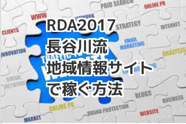 RDA2017.png