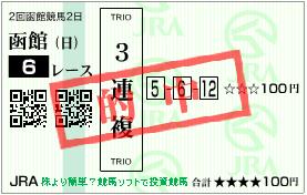 20170709_函館06R
