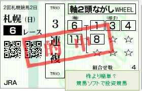 20170820_札幌06R