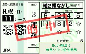 20170827_札11