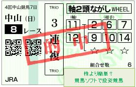 20170924_中山08R