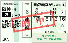 20170924_阪神03R