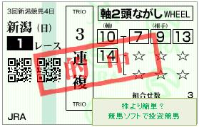 20171022_新潟01