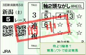 20171028_新潟05