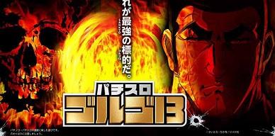 gorugo3-title.jpg