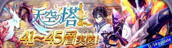 アニメチックファンタジーオンラインゲーム『幻想神域』 天空の塔に上級階層を追加