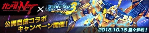 基本無料のブラウザ戦略シミュレーションゲーム『ガンダムジオラマフロント』 「機動戦士ガンダムNT」公開目前キャンペーンを開催