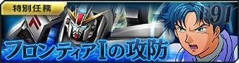 ブラウザ戦略シミュレーションゲーム『ガンダムジオラマフロント』 ガンダムF91(フェイスオープン)を獲得できる特別任務を発令