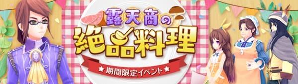 アニメチックファンタジーオンラインゲーム『幻想神域』 イベント「露天商の絶品料理」を開催