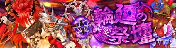 クロスジョブファンタジーMMORPG『星界神話』 最高難度の新ダンジョン「異界・輪廻の祭壇」を実装…!!