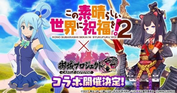 基本プレイ無料のブラウザタワーディフェンスRPG『御城プロジェクト:RE』 「この素晴らしい世界に祝福を!2」とのコラボを決定したよ~!!!!