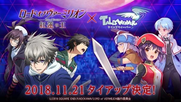 2DファンタジーRPG『テイルズウィーバー』 11月21日にアニメ「ロードオブヴァーミリオン 紅蓮の王」とのコラボが開催決定したよ~!!!!