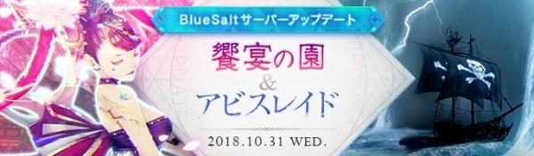 基本プレイ無料の自由系オンラインRPG『アーキエイジ』 10月31日にRE:フレッシュサーバーのアップデートを実施するよ~!!!!
