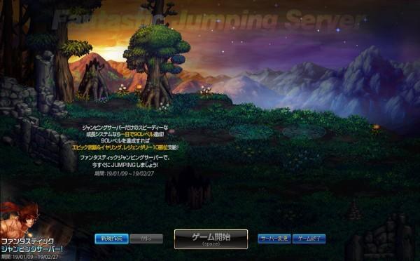 爽快アクションオンラインゲーム『アラド戦記』 1日で最高レベル90に育成できる「ジャンピングサーバー」が登場