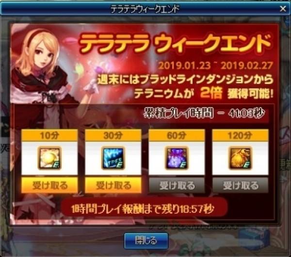爽快アクションオンラインゲーム『アラド戦記』 キャラクター育成に役立つイベント3種を開催