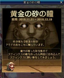 爽快アクションオンラインゲーム『アラド戦記』 期間限定のピラミッドダンジョンを実装
