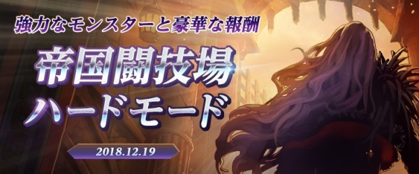 爽快アクションオンラインゲーム『アラド戦記』 帝国闘技場ハードモードを実装