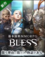 基本プレイ無料のファンタジーMMORPG『BLESS(ブレス)』