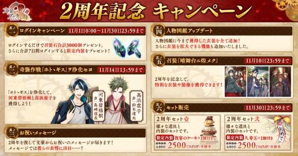 ブラウザ育成シミュレーターゲーム『文豪とアルケミスト』 2周年記念キャンペーンを開催したよ~!!!!