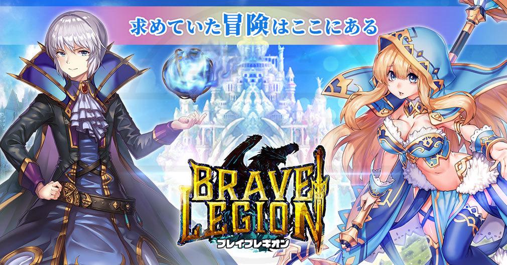 基本プレイ無料のPC・スマホで楽しめる新作ブラウザ王道ファンタジーRPG 『ブレイブレギオン』