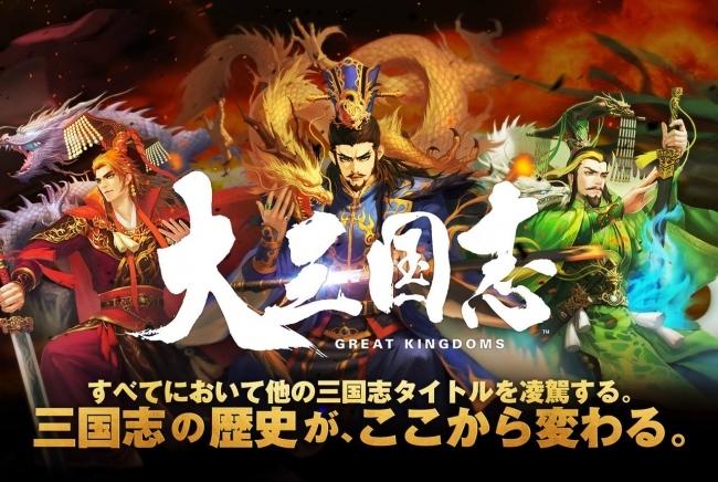 基本プレイ無料の新作戦略シミュレーションRPG 『大三国志』