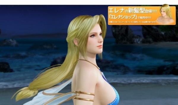 美少女系オンラインゲーム『DEAD OR ALIVE XVV』 1月30日にエレナ誕生日ガチャを開催