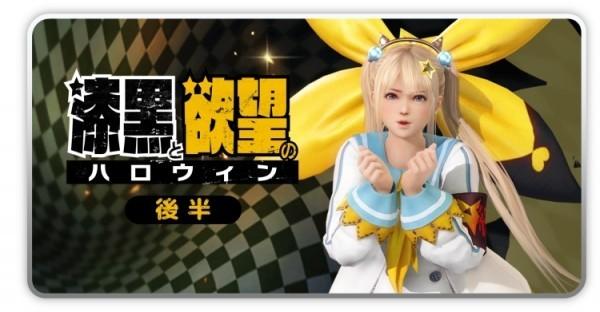 美少女スポーツオンラインゲーム『DEAD OR ALIVE』 に「デスティニーチャイルド」コラボ水着第2弾が登場