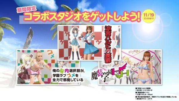 美少女スポーツオンラインゲーム『DEAD OR ALIVE』 北高セーラー服が入手できる「SOS団コーデガチャ」が登場したよ~!!!!