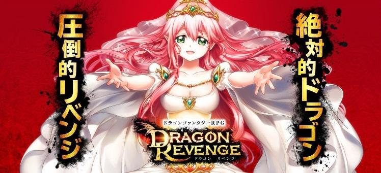 基本プレイ無料の新作ブラウザファンタジーMMORPG 『ドラゴンリベンジ』