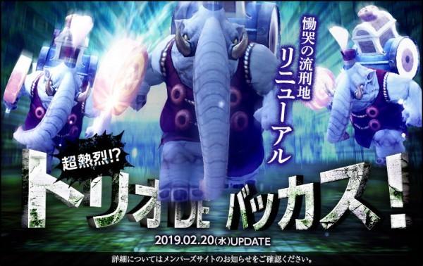 爽快アクションオンRPG『ドラゴンネストR』 巨大な象人が3対も…!?パーティー専用コンテンツ「慟哭の流刑地」がリニューアルされたよ