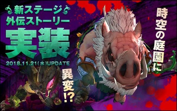 基本プレイ無料の爽快アクションRPG『ドラゴンネストR』 メルカ王国に吹き荒れる新たな風…!新ステージ&外伝ストーリーを実装