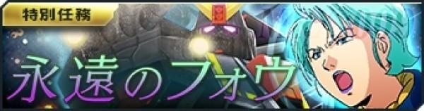 ブラウザ戦略シミュレーションゲーム『ガンダムジオラマフロント』 機動戦士Zガンダムをテーマにした特別任務を発令したよ~!!!!