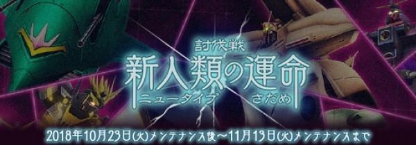 ブラウザ戦略シミュレーションゲーム『ガンダムジオラマフロント』 月末イベント討伐戦「新人類の運命」を開催したよ~!!!!