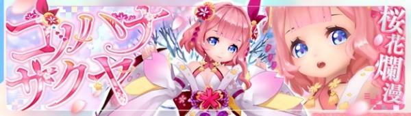 アニメチックファンタジーオンラインゲーム『幻想神域』 春の風を吹かせる新幻神「桜花爛漫・コノハナサクヤ」が登場