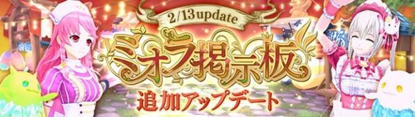 アニメチックファンタジーオンラインゲーム『幻想神域』 ミオラ掲示板クエストに5人用の追加クエストを実装したよ