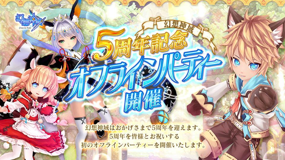 基本プレイ無料のアニメチックファンタジーオンラインゲーム『幻想神域』 10月27日に5周年記念オフラインパーティーが開催決定~!!!!