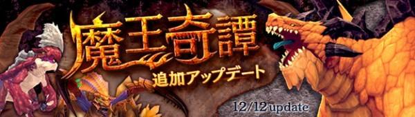 アニメチックファンタジーオンラインゲーム『幻想神域』 ボスモンスターを操作する特殊なダンジョン「魔王奇譚」第2弾を実装