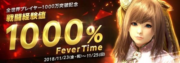 基本プレイ無料のノンターゲティングアクションRPG『黒い砂漠』 11月23・24・25日に初の大幅増量「戦闘経験値1000%FeverTime」の開催が決定