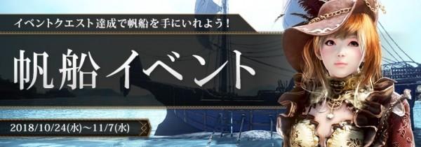 ノンターゲティングアクションRPG『黒い砂漠』 帆船の材料を入手できる「帆船イベント」を開催