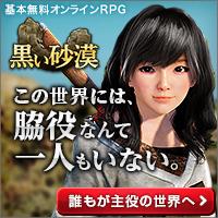 基本プレイ無料のノンターゲティングアクションRPG『黒い砂漠』