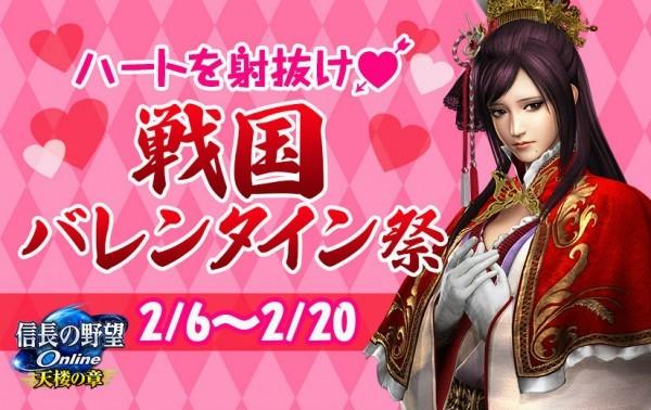 体験無料の戦国の世を生きるオンラインRPG『信長の野望Online』 ハートを射抜いてプレゼントゲット!戦国バレンタイン祭りを開催