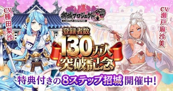 基本プレイ無料のブラウザタワーディフェンスRPG『お城プロジェクト:RE』 新たな新城娘が登場♪130万人突破記念キャンペーンを開催