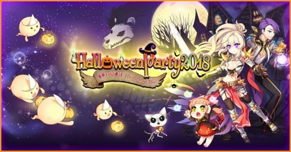 体験無料の王道ファンタジーRPG『ラグナロクオンライン』 死者の国でお菓子やペットが手に入る「HalloweenParty2018」を開始したよ~!!!!